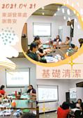 教育訓練2:20210421東湖基礎清潔.png