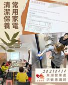 教育訓練2:20210414常用家電清潔保養.png