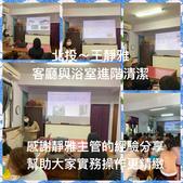 教育訓練2:20200224北投客廳與衛浴.jpg