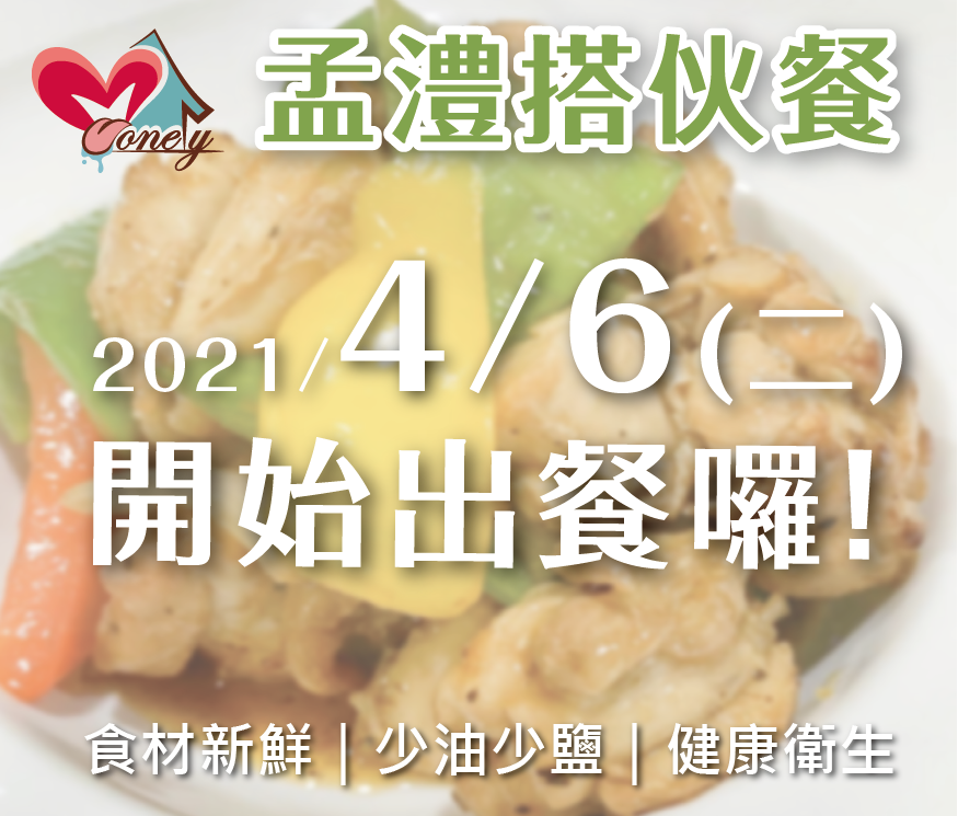 孟澧食坊:6465.png