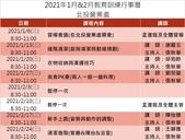教育訓練2:2021年1月2月課表 (2).jpg