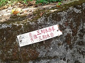 豹山溪:2013-06-29 12.28.09.jpg