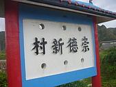 海棠颱風綠島受困記(20050716-21):12445219