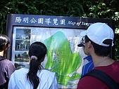 陽明山野餐踏青(20050917):認真的遊客