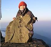 我的相簿:登頂獨照