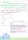柏霖的備審資料share version!! share for u:柏霖的備審資料share version!! share for u-016.png