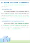 柏霖的備審資料share version!! share for u:柏霖的備審資料share version!! share for u-017.png