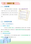 柏霖的備審資料share version!! share for u:柏霖的備審資料share version!! share for u-019.png