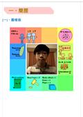 柏霖的備審資料share version!! share for u:柏霖的備審資料share version!! share for u-003.png