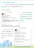 柏霖的備審資料share version!! share for u:柏霖的備審資料share version!! share for u-011.png