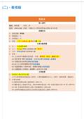 柏霖的備審資料share version!! share for u:柏霖的備審資料share version!! share for u-004.png
