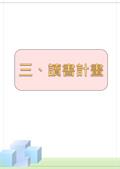 柏霖的備審資料share version!! share for u:柏霖的備審資料share version!! share for u-018.png