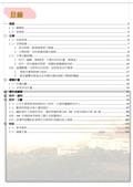 柏霖的備審資料share version!! share for u:柏霖的備審資料share version!! share for u-001.png