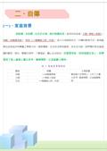 柏霖的備審資料share version!! share for u:柏霖的備審資料share version!! share for u-006.png