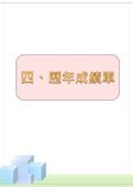 柏霖的備審資料share version!! share for u:柏霖的備審資料share version!! share for u-021.png