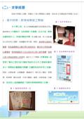 柏霖的備審資料share version!! share for u:柏霖的備審資料share version!! share for u-007.png