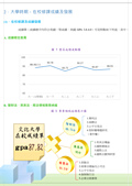 柏霖的備審資料share version!! share for u:柏霖的備審資料share version!! share for u-008.png