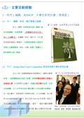 柏霖的備審資料share version!! share for u:柏霖的備審資料share version!! share for u-013.png