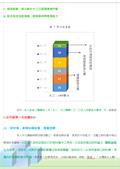 柏霖的備審資料share version!! share for u:柏霖的備審資料share version!! share for u-009.png
