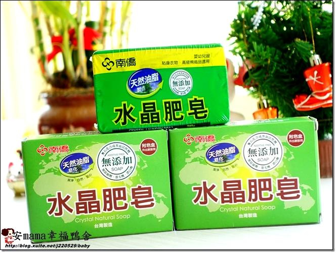 【洗衣皂推薦】南僑水晶肥皂差旅組