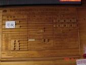 阿里山 神木賓館:1212083788.jpg