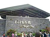 木柵動物園一日遊:DIGI1059