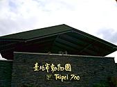 木柵動物園一日遊:DIGI1060