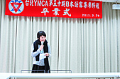 2011.3.29 YMCA留日先修班卒業式:05.JPG