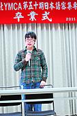 2011.3.29 YMCA留日先修班卒業式:18.JPG