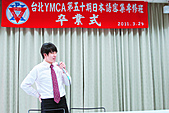 2011.3.29 YMCA留日先修班卒業式:14.JPG