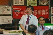 2009.9.25 日本YMCA聯合說明會(台北場):J46