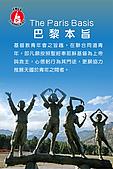 2009.9.25 日本YMCA聯合說明會(台北場):YMCA--巴黎本旨.jpg