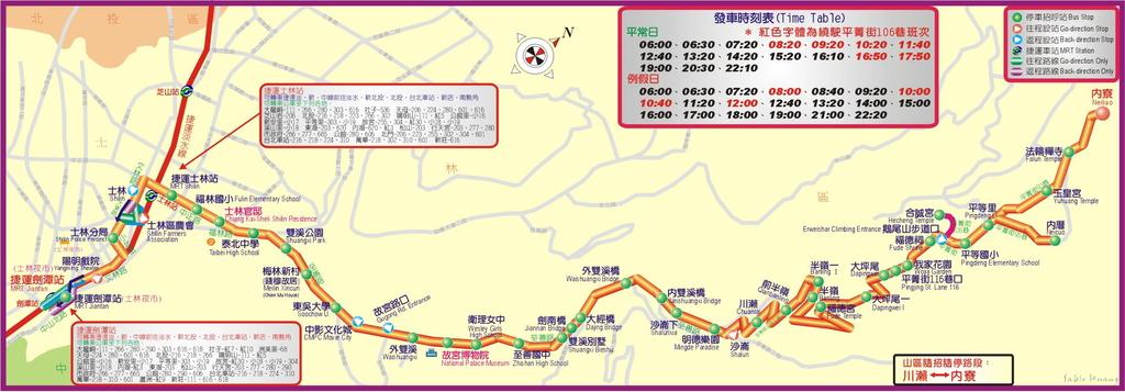 公告:首都客運公司小19公車-捷運劍潭站-捷運士林站-平等里.j