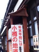 2014末北海道之旅:P1019092.JPG
