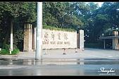 再見了~上海 08.11.25:DSC_9287.jpg