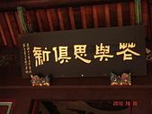 板橋林家花園:DSC04556.JPG