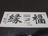 京都:人生的車票