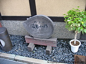 京都:祇園