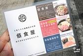 佰食屋:IMG_8673.JPG