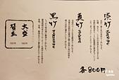 麵屋優光:IMG_2555.JPG