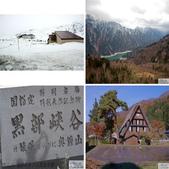 2012.12;;重訪北陸合掌村.立山黑部:相簿封面