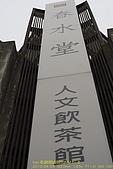 2010-04-03 春水堂50MM F1.8 試拍:IMG_4749.jpg