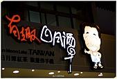 2010-10-09 日月潭花火音樂節:2010 日月潭花火音樂節018.jpg