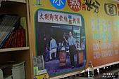 2011-04-03 板頭社區-頂菜園鄉土館懷舊之旅:板頭鹿港懷舊行005.jpg