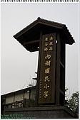 2010-04-11 杉林溪賞牡丹:內湖國小_5495.jpg