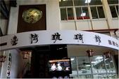 2011-07-24 台灣玻璃博物館:台灣玻璃博物館008.jpg