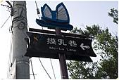 2010-10-17 鹿港老街:鹿港老街001.jpg