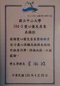 中山大學小公仔租屋網:105年愛心優良房東