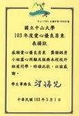 中山大學小公仔租屋網:103年愛心優良房東