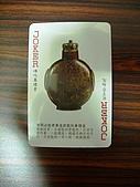 典藏故宮撲克牌禮盒:IMGP8147.JPG